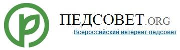 Педсовет.org