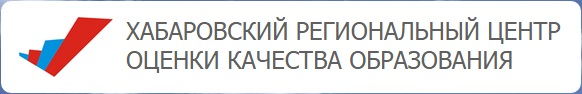 Хабаровский региональный центр оценки качества образования
