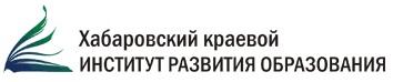 Хабаровский краевой институт развития образования