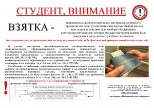 плакат ВУЗ (1)-1