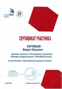 Боровцов
