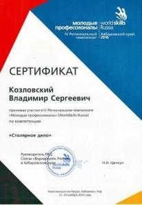 Козловский