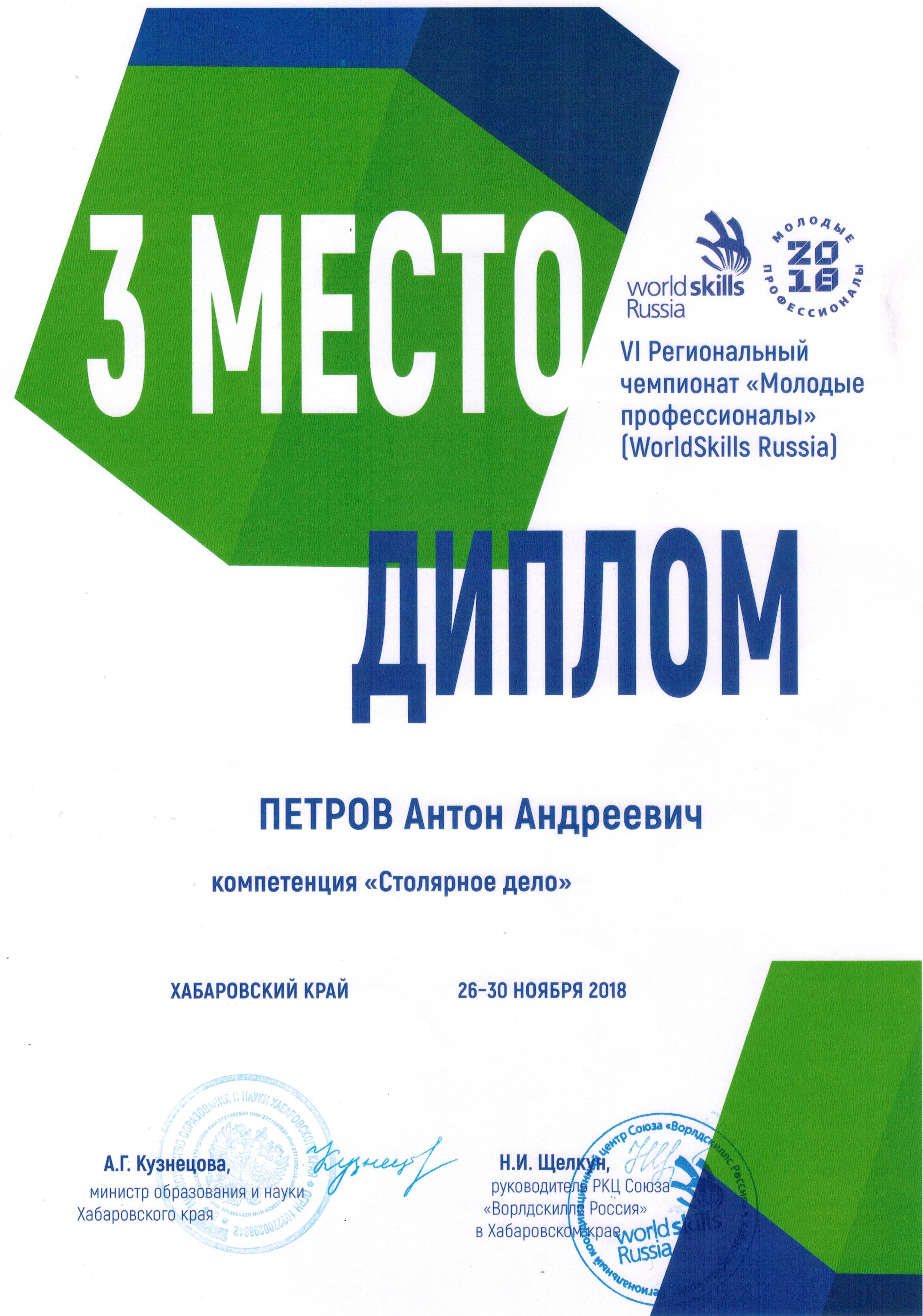 Петров диплом