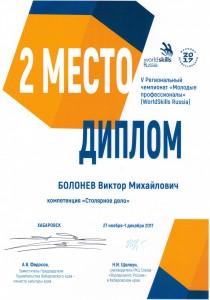 диплом Болонев